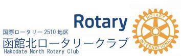 函館北ロータリークラブ